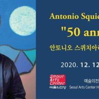 Antonio Squicciarini: Hangaram Arts Center Museum (Seoul - South Corea) presents 50 years of dreams - 50 anni di sogni