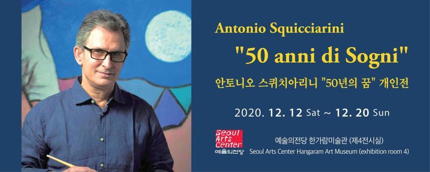 Antonio Squicciarini: Hangaram Arts Center Museum (Seoul – South Corea) presents 50 years of dreams – 50 anni disogni